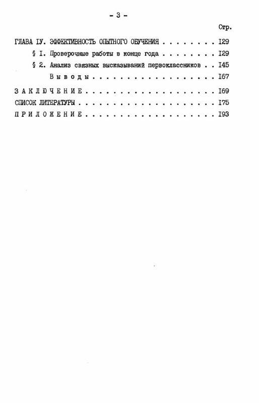 Содержание Обучение первоклассников умению строить текст