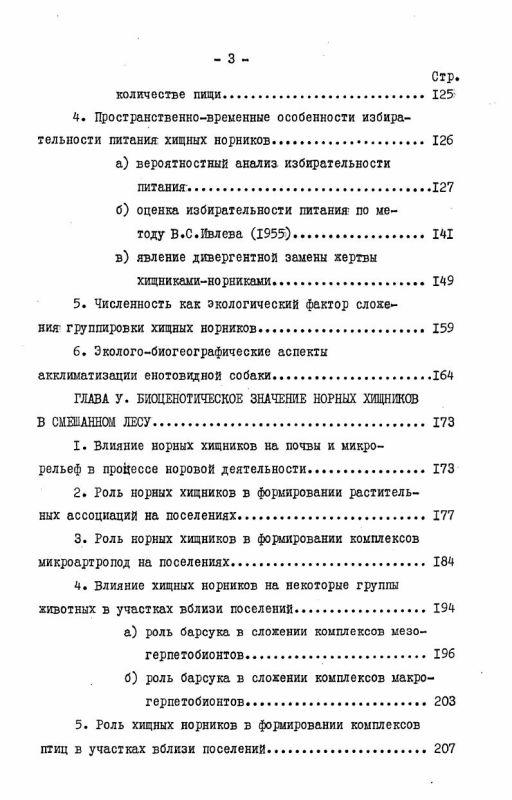 Содержание Сравнительная экология барсука, лисицы, енотовидной собаки и их биоценотическое значение в Мордовском заповеднике