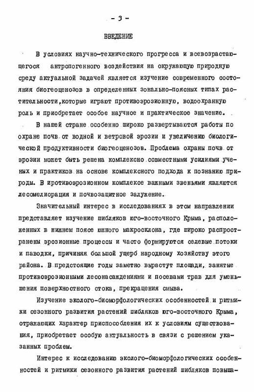 Содержание Биоморфологические особенности и ритм сезонного развития растений шибляков юго-восточного Крыма
