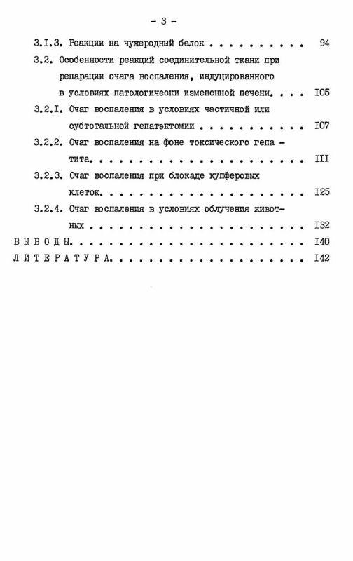 Содержание Реакции соединительной ткани при восстановительных процессах в печени