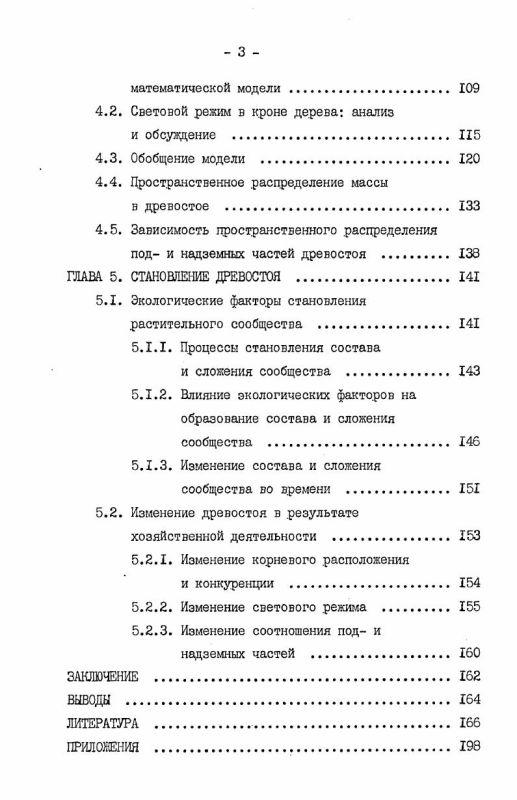Содержание О пространственной и временной изменчивости сложения древостоя (на примере ельника)