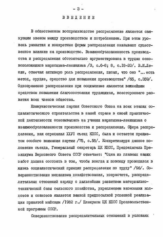 Содержание Изменения в уровне и структуре оплаты труда колхозников Белоруссии в годы восьмой пятилетки (1966-1970 годы)