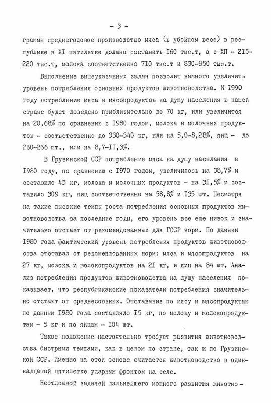 Содержание Пути повышения экономической эффективности производства молока и говядины в специализированных комплексах Грузинской ССР