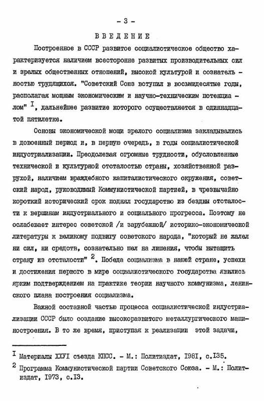 Содержание Развитие металлургического машиностроения Украинской ССР в довоенный период (1917-1940 гг.)