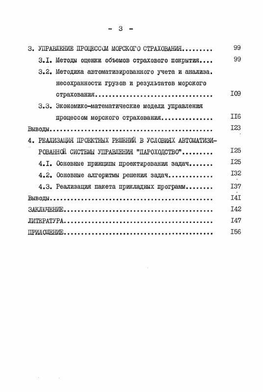 Содержание Разработка системы управления бункерными операциями транспортного флота в загранпортах и процессом морского страхования