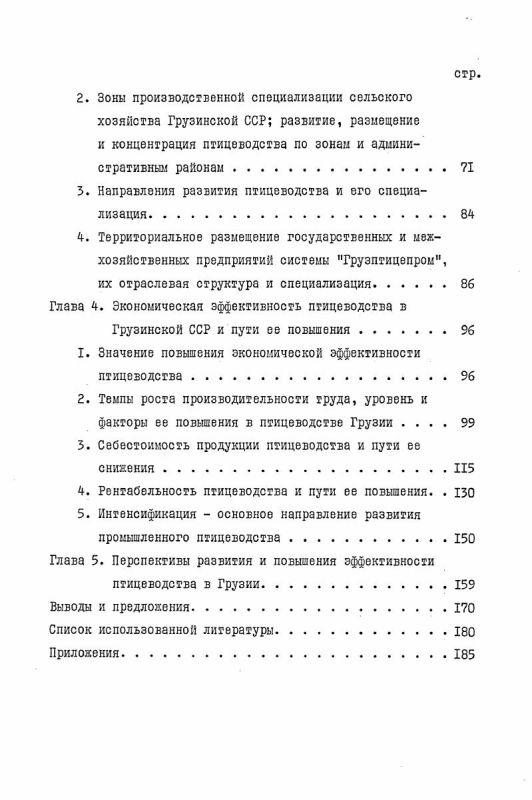 Содержание Современное состояние птицеводства и пути его дальнейшего развития и повышения экономической эффективности в Грузинской ССР