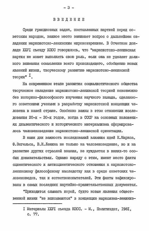 Содержание Основные тенденции в развитии философской проблематики человековедения в СССР (1917-1930 гг.)