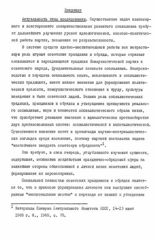 Содержание Советские праздники и обряды как фактор совершенствования духовных основ социалистического образа жизни