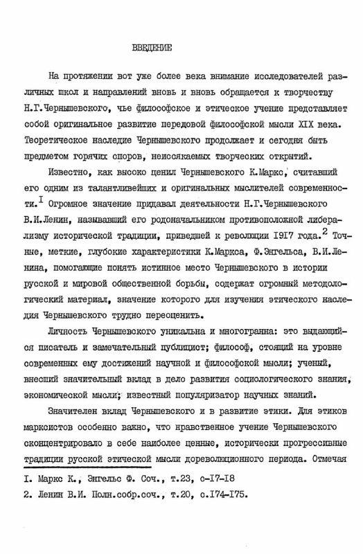 Содержание Н.Г. Чернышевский о моральной личности