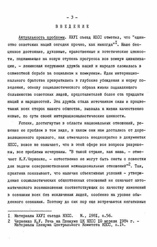Содержание Сущность отождествления религиозного и национального в сознании современных верующих (на материалах Узбекской ССР)