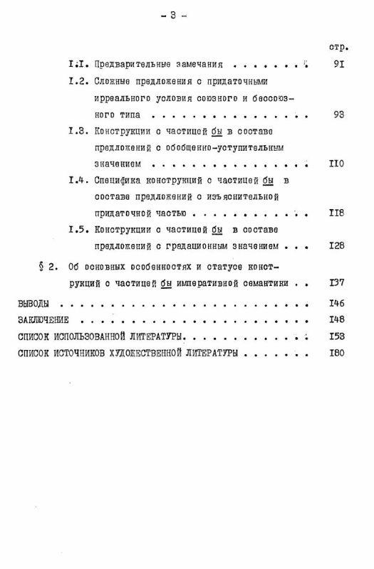 Содержание Семантика и функции конструкций с частицей БЫ в современном русском языке
