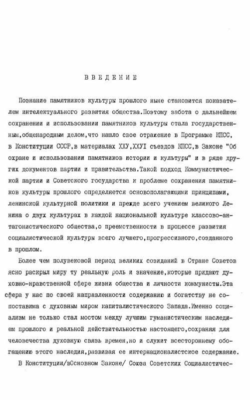 Содержание Специфика узбекских народных дастанов и их художественно-изобразительные средства