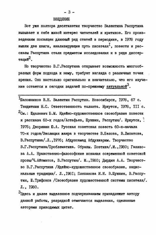 Содержание Проза В.Г. Распутина (проблематика и поэтика)