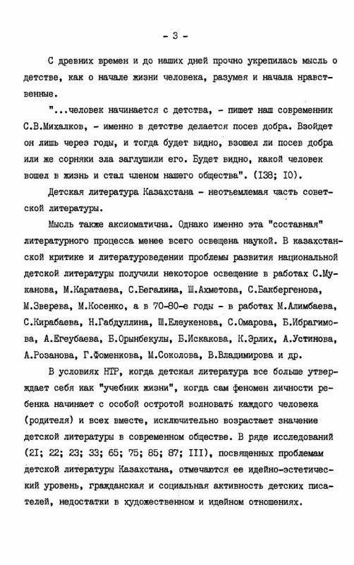 Содержание Детская литература Казахстана 1970-80-ых годов (развитие, нравственная проблематика, язык)
