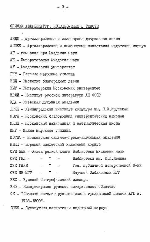 Содержание Сословное расслоение русской художественно-публицистической литературы и ее аудитории в последней трети XVIII века