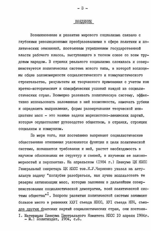 Содержание Конституционные основы развития политической системы социализма (на опыте ЧССР и СССР)