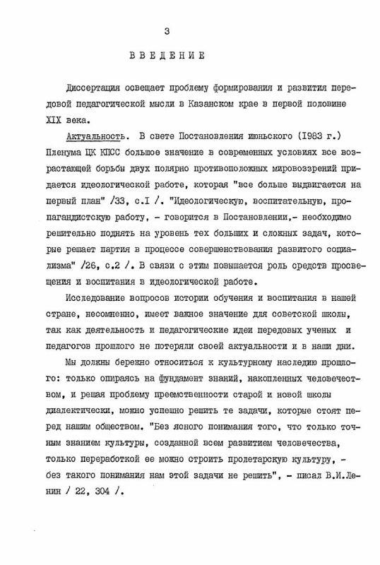 Содержание Формирование и развитие передовой педагогической мысли в Казанском крае в первой половине XIX века