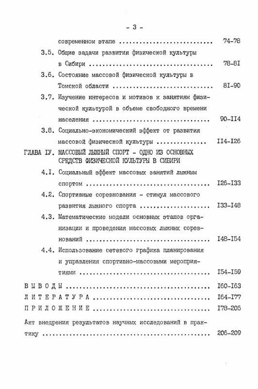 Содержание Особенности развития массовой физической культуры в Западной Сибири на этапе развитого социализма