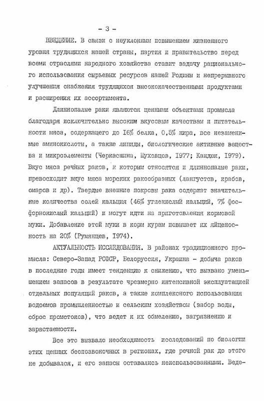 Содержание Морфо-физиологическая изменчивость и экология длиннопалого рака (Astacus leptodactylus Esch.) в водоемах Урала