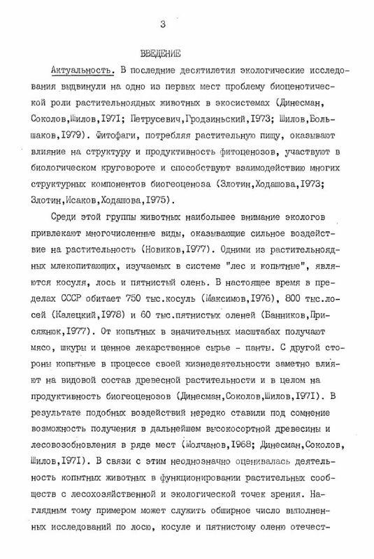 Содержание Экология и биогеоценотическая роль копытных в Ильменском государственном заповеднике им. В.И. Ленина