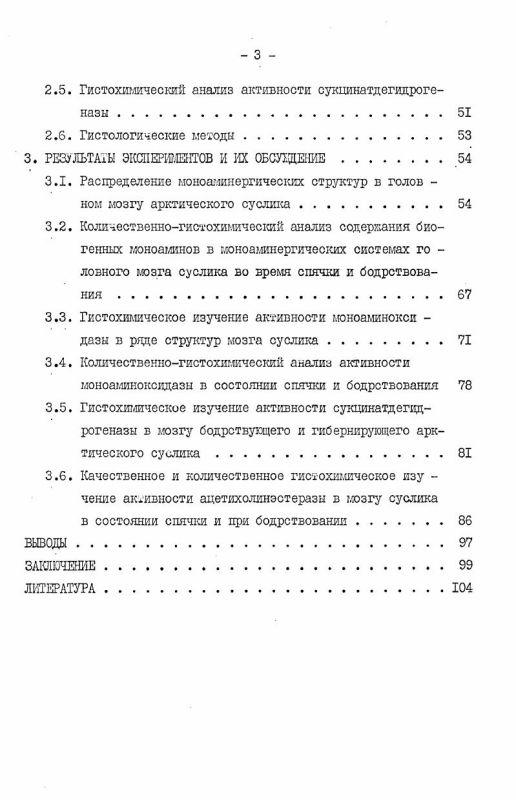 Содержание Гистохимическое изучение моноаминергических нейронов головного мозга арктического длиннохвостого суслика (Citellus parryi Rich., 1827)