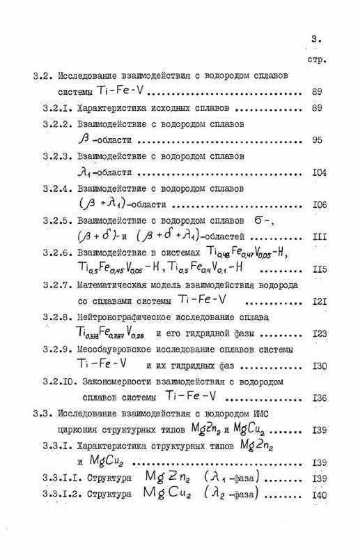 Содержание Взаимодействие сплавов и интерметаллических соединений титана и циркония с водородом
