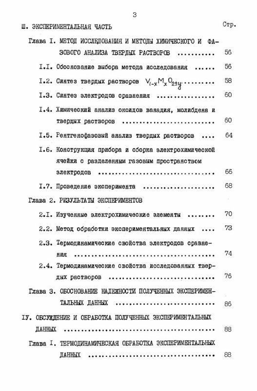 Содержание Термодинамические свойства твердых растворов на основе диоксида ванадия