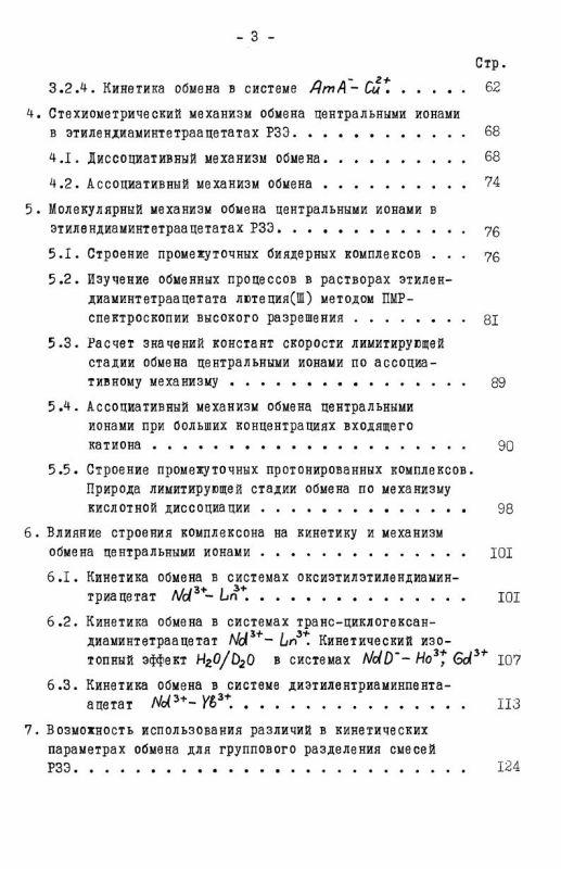Содержание Механизм обменных взаимодействий в системах с комплексонатами редкоземельных элементов