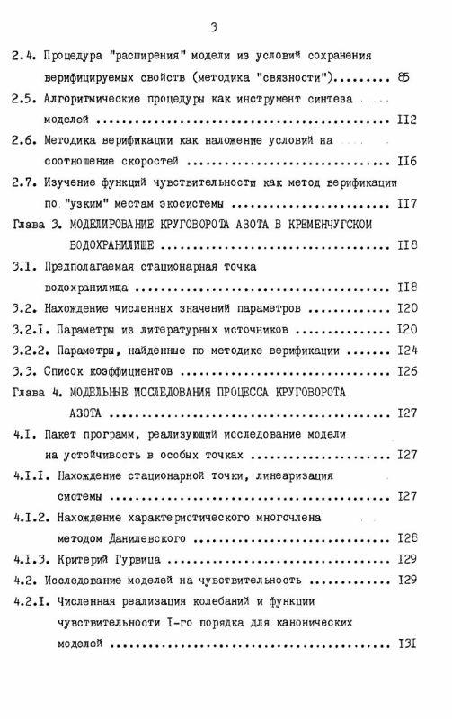 Содержание Верификация экологических моделей круговорота азота (на примере Кременчугского водохранилища)