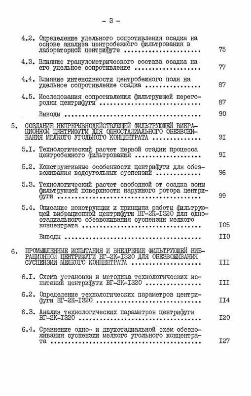 Содержание Исследование центробежного фильтрования и разработка непрерывнодействующей вибрационной центрифуги для одностадиального обезвоживания мелкого угольного концентрата