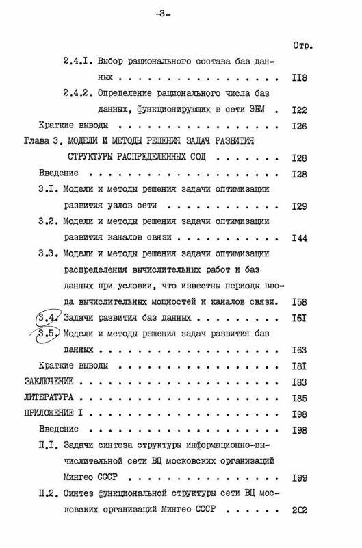 Содержание Разработка и исследование моделей и методов синтеза структуры распределенных систем обработки данных