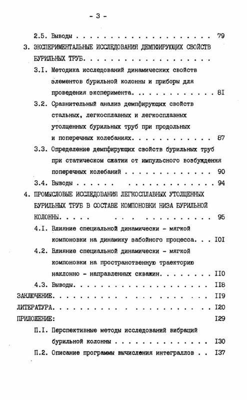 Содержание Разработка динамически оптимальных компоновок сжатого низа бурильной колонны применительно к условиям бурения в Западной Сибири