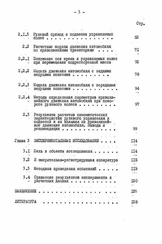 Содержание Теоретические основы выбора кинематических характеристик рулевого управления и подвески