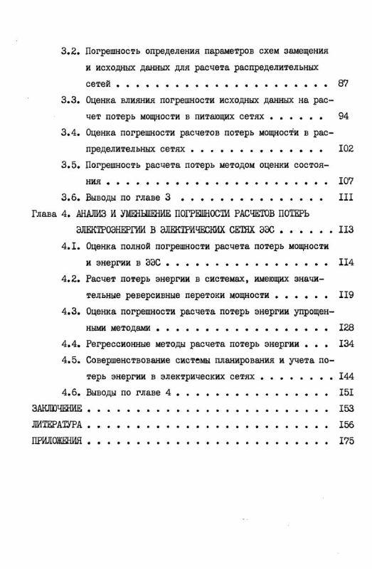 Содержание Методики определения потерь мощности и энергии в электрических сетях 6-220 КВ и анализ погрешности результатов