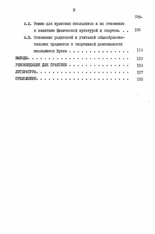Содержание Социально-педагогические аспекты внеучебных занятий физической культурой и спортом с учащимися общеобразовательной школы Иракской Республики (с использованием опыта СССР)