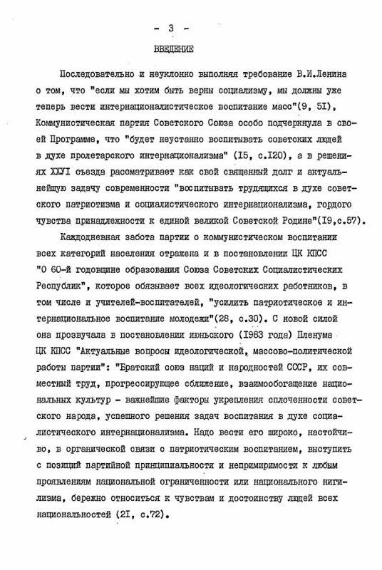 Содержание Изучение языков как фактор воспитания интернационализма у учащихся общеобразовательных школ (на материале школ Азербайджанской ССР)