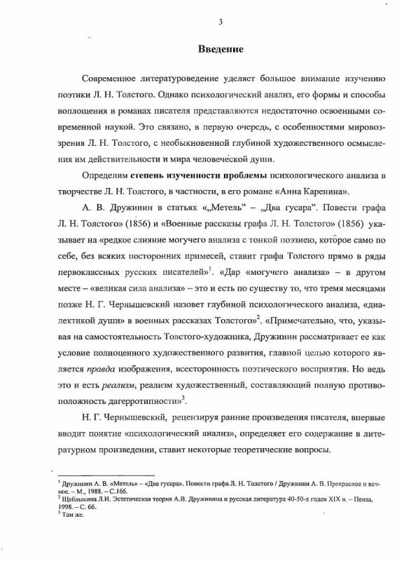 """Содержание Психологизм как конструктивный компонент поэтики романа Л.Н. Толстого """"Анна Каренина"""""""