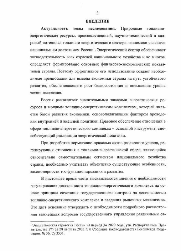 Содержание Государственно-правовое регулирование инвестиционной деятельности в топливно-энергетическом комплексе Российской Федерации