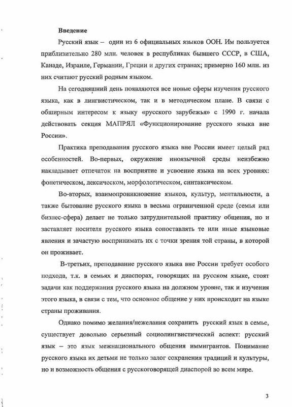Содержание Активизация грекозаимствованной лексики при обучении русскому языку представителей русскоговорящих диаспор Греции