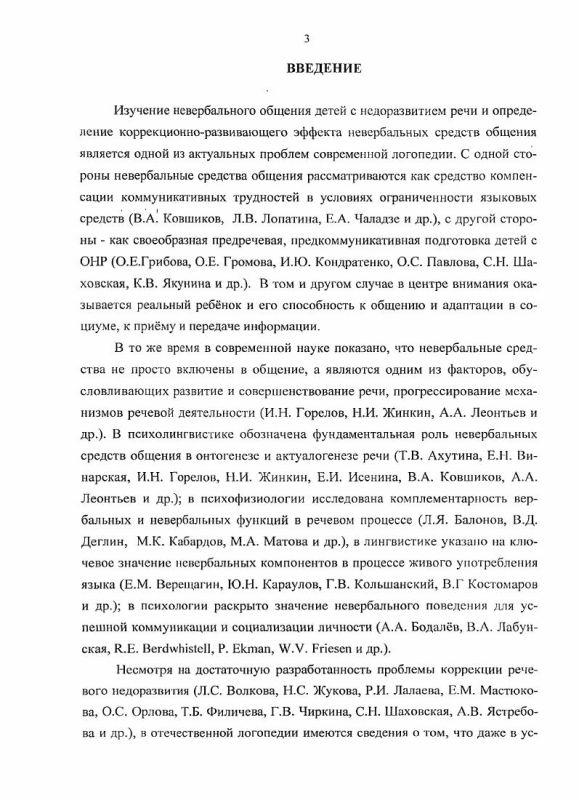 Содержание Использование невербальных средств общения в коррекционно-логопедической работе с дошкольниками с ОНР