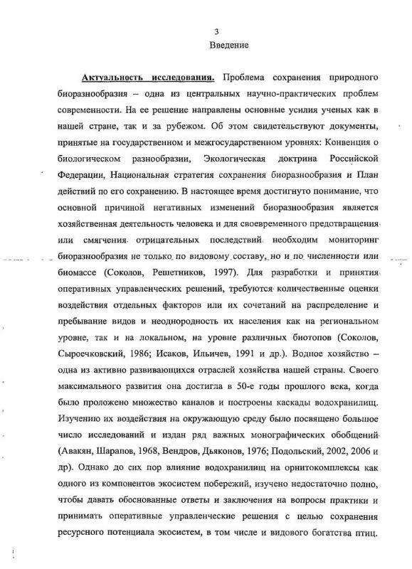 Содержание Состав и структура орнитокомплексов островов Волгоградского водохранилища