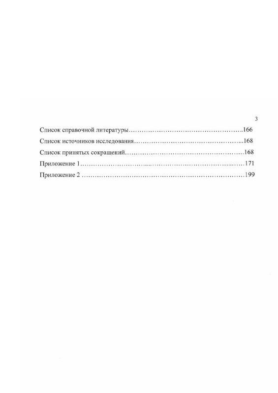 Содержание Вторичные значения зоонимов русского и английского языков : на материале национальных корпусов