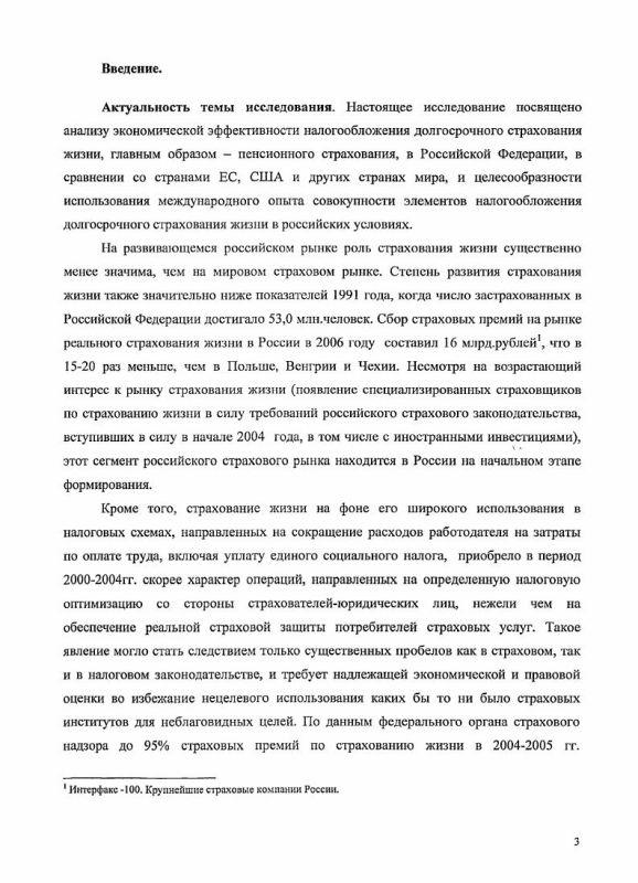 Содержание Совершенствование налогообложения долгосрочного страхования жизни в Российской Федерации