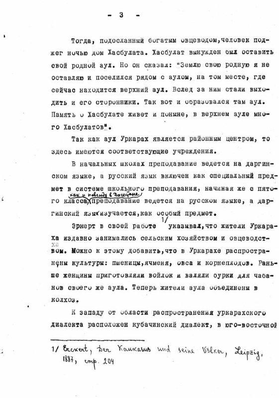 Содержание Именное склонение в уркарахском диалекте даргинского языка.