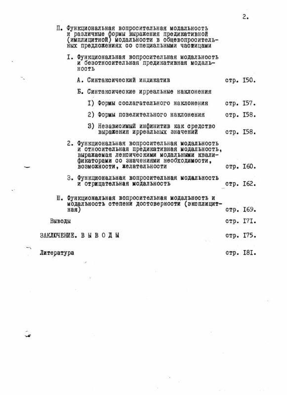 Содержание Модальность неместоименных общевопросительных предложений в диалогической речи : (На материале современного русского языка).