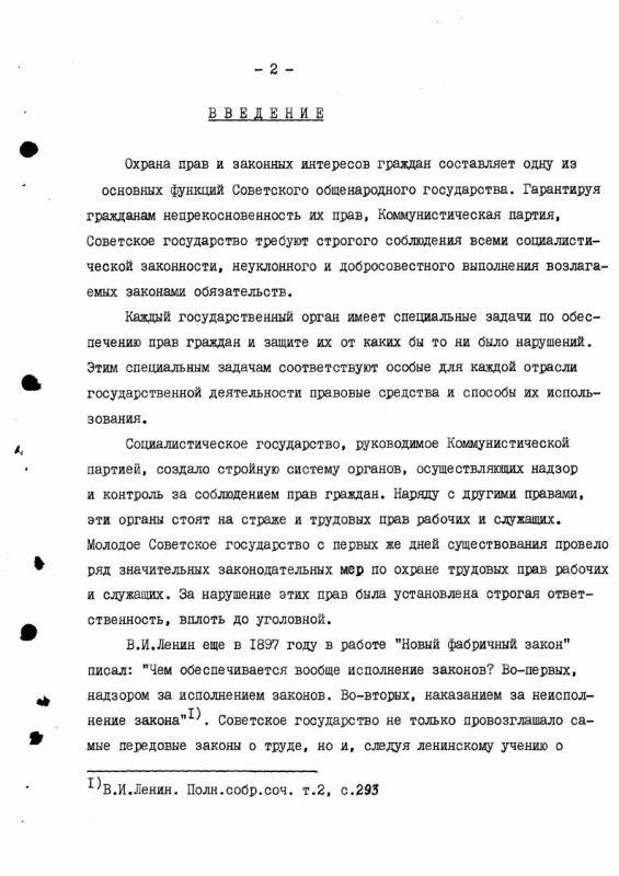 Содержание Правовая инспекция труда в СССР : историко-правовое исследование