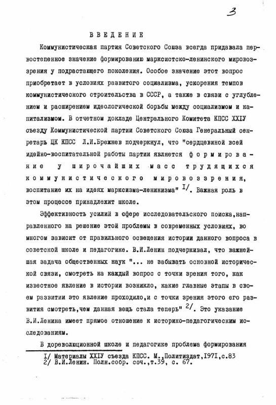 Содержание Проблема формирования основ научного мировоззрения учащихся в советской педагогике : 1931-1941 гг..