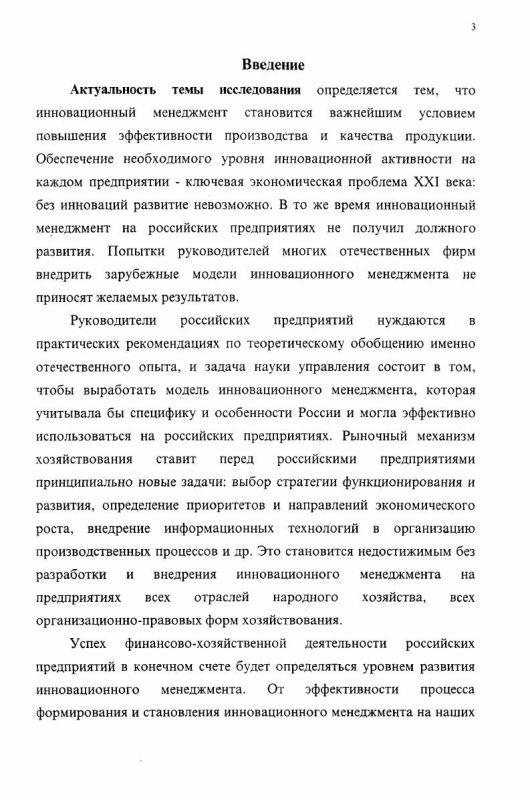 Содержание Формирование инновационного менеджмента на российском предприятии