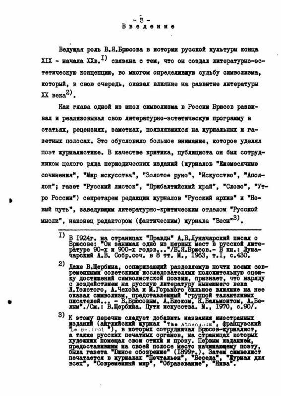 Содержание В. Я. Брюсов-журналист в литературно-эстетической борьбе конца XIX - начала XX века.