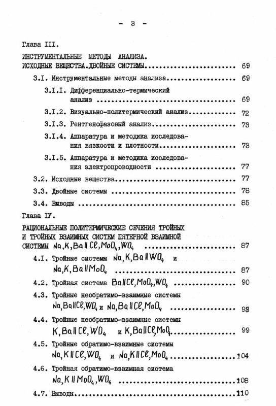Содержание Проекционно-термографический метод исследования гетерогенных равновесий в конденсированных многокомпонентных системах.